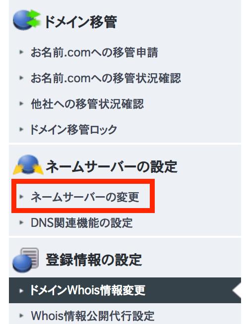 左メニュー>ネームサーバー設定>ネームサーバーの変更