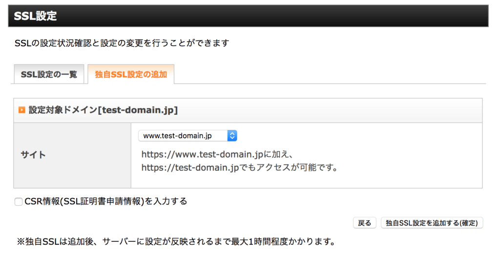 xserverで無料独自SSLを使う