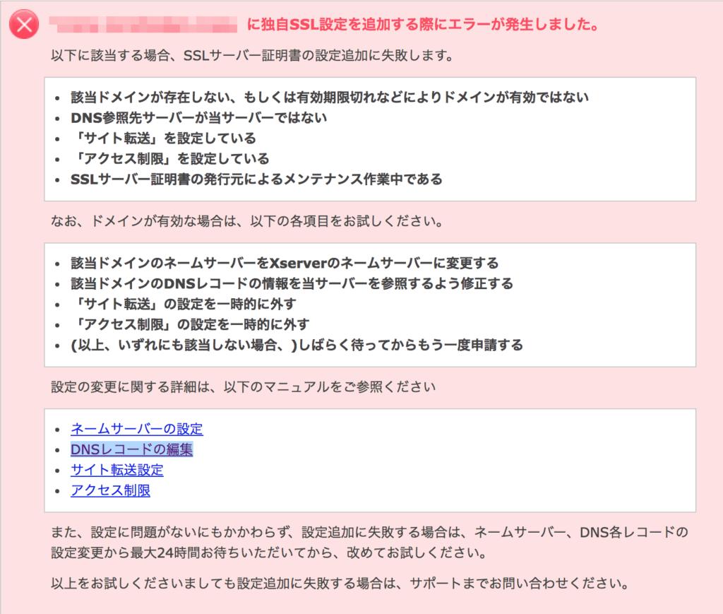 「test-domain.jp」に独自SSL設定を追加する際にエラーが発生しました。