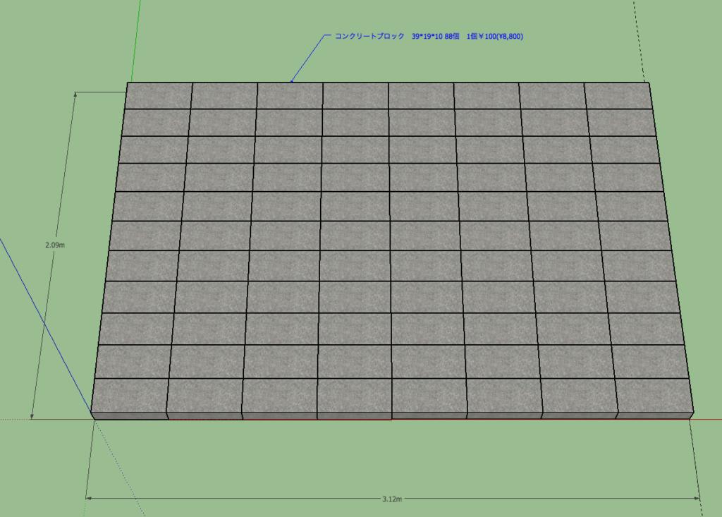 sketchupでかいたニワトリ小屋のコンクリートブロックの基礎。