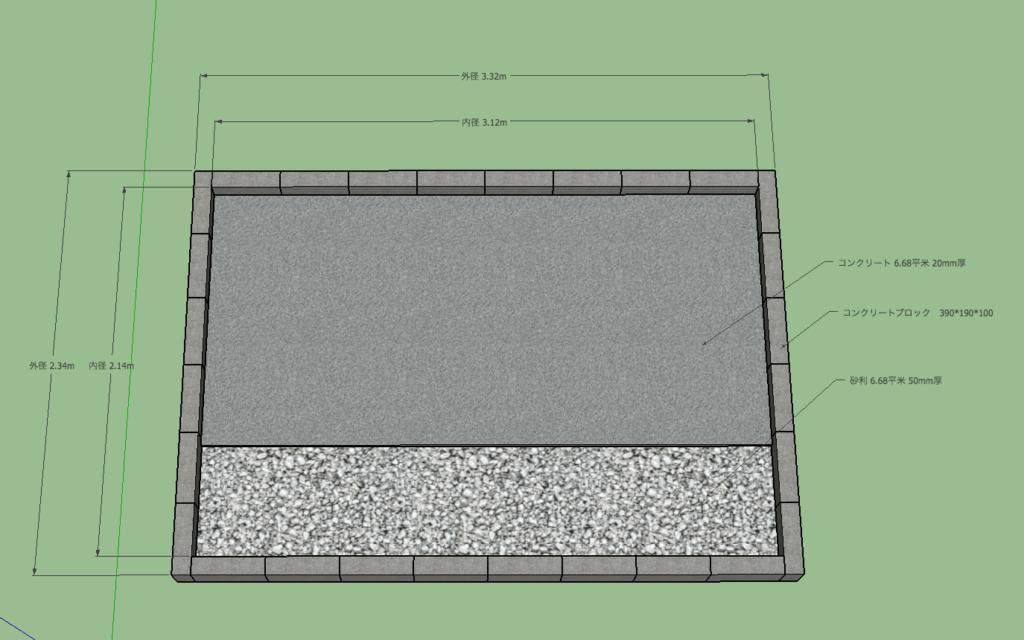 sketchupで作成したニワトリ小屋の砂利とコンクリートのパターン基礎